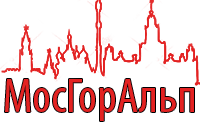 МосГорАльп